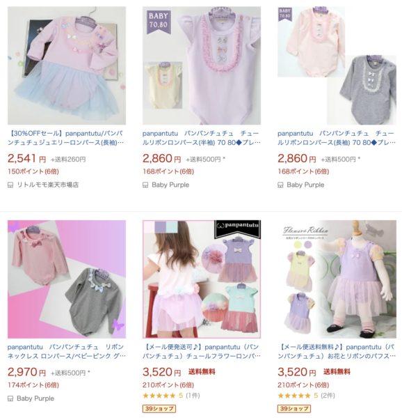出産祝いで服をあげるときの値段と女の子のサイズ 人気ブランド【パンパンチュチュ】