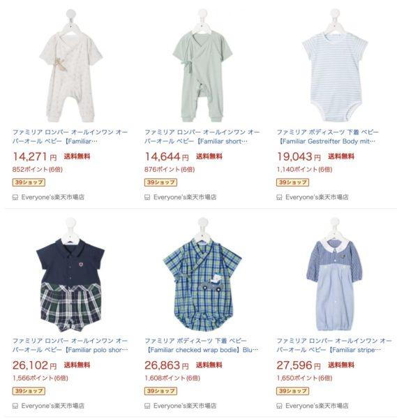 出産祝いで服をあげるときの値段と女の子のサイズ 人気ブランド【ファミリア】